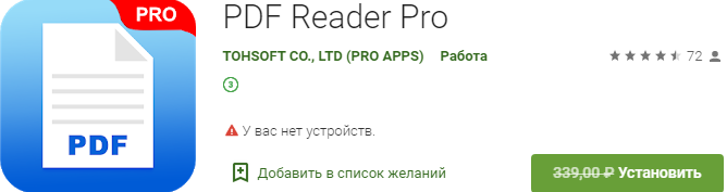 pdf-reader-pro-(-android)