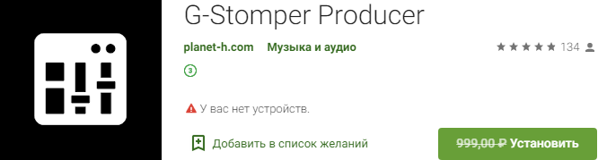 g-stomper-producer-(android)
