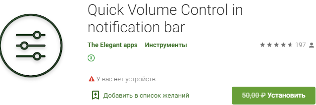 quick-volume-control-in-notification-bar-(-android)
