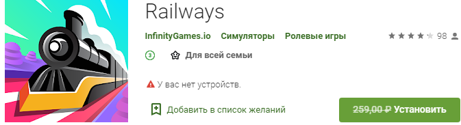 [expired]-railways!-(-for-android-&-iphone-)