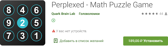 perplexed-–-math-puzzle-game-(-android)